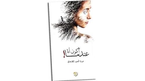 غلاف كتاب «عندما أكون أنا».