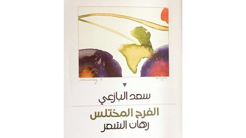 غلاف كتاب «الفرح المختلس»